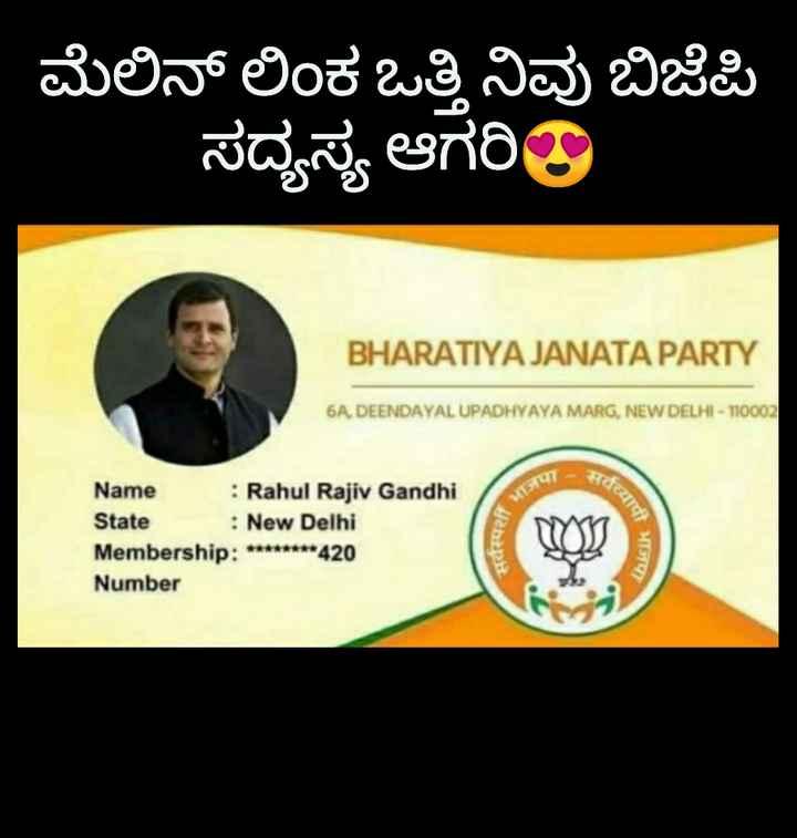 ನ್ಯಾಷನಲ್ ಪಾಲಿಟ್ರಿಕ್ಸ್ - ಮೆಲಿನ್ ಲಿಂಕ ಒತ್ತಿ ನಿವು ಬಿಜೆಪಿ ಸದ್ಯಸ್ಯ ಆಗರಿ BHARATIYA JANATA PARTY 6A , DEENDAYAL UPADHYAYA MARG , NEW DELHI - 710002 17 ) Name : Rahul Rajiv Gandhi State : New Delhi Membership : * * * * * * * * 420 Number ००० GY10 - ShareChat