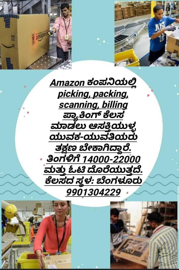 🎓  ಪರೀಕ್ಷೆ/ಉದ್ಯೋಗ ಸೂಚನೆ - Hಡಿ ? Amazon ಕಂಪನಿಯಲ್ಲಿ picking , packing , scanning , billing ಪ್ಯಾಕಿಂಗ್ ಕೆಲಸ ಮಾಡಲು ಆಸಕ್ತಿಯುಳ್ಳ ಯುವಕ - ಯುವತಿಯರು ತಕ್ಷಣ ಬೇಕಾಗಿದ್ದಾರೆ . • ತಿಂಗಳಿಗೆ 14000 - 22000 ಮತ್ತು ಓಟಿ ದೊರೆಯುತ್ತದೆ . ಕೆಲಸದ ಸ್ಥಳ : ಬೆಂಗಳೂರು 9901304229 - - ShareChat