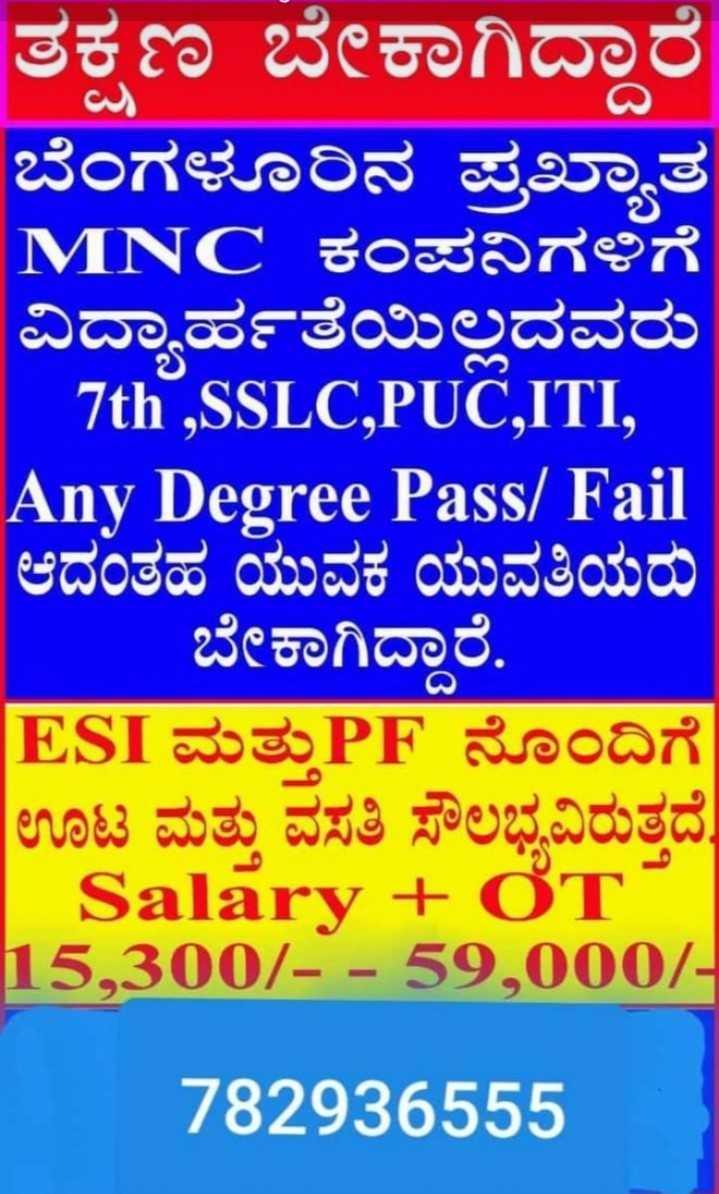 🎓  ಪರೀಕ್ಷೆ/ಉದ್ಯೋಗ ಸೂಚನೆ - ತಕ್ಷಣ ಬೇಕಾಗಿದ್ದಾರೆ ಬೆಂಗಳೂರಿನ ಪ್ರಖ್ಯಾತ MNC ಕಂಪನಿಗಳಿಗೆ ವಿದ್ಯಾರ್ಹತೆಯಿಲ್ಲದವರು | 7th SSLC , PUC , ITI , Any Degree Pass / Fail ಆದಂತಹ ಯುವಕ ಯುವತಿಯರು ಬೇಕಾಗಿದ್ದಾರೆ . ( ESI ಮತ್ತುPF ನೋಂದಿಗೆ ಊಟ ಮತ್ತು ವಸತಿ ಸೌಲಭ್ಯವಿರುತ್ತದೆ . Salary + ỚT 15 . 300 / - - 59 , 000 / 782936555 - ShareChat