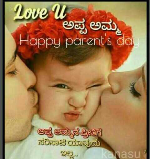 👫ಪೋಷಕರ ದಿನ - Love U ಅಪ್ಪ ಅಮ್ಮ Happy parent ' s da ಅಪ್ಪಅಮ್ಮನ ಪ್ರೀತಿಗೆ ಸರಿಸಾಟಿಯಾವುದು ಇಲ್ಲಿ . . asu 1 - ShareChat