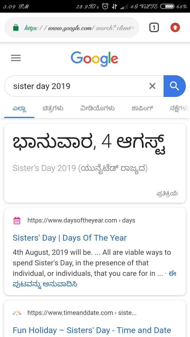 😆ಫನ್ನಿ ಸ್ಟೇಟಸ್ - 3 : 09 KM 28 . 9Rs 4 143 °VE D 65 % https : / / www . google . com / search ? client = = Google sister day 2019 ಎಲ್ಲಾ ಚಿತ್ರಗಳು ವೀಡಿಯೊಗಳು ಶಾಪಿಂಗ್ ನಕ್ಷೆಗಳ ಭಾನುವಾರ , 4 ಆಗಸ್ಟ್ Sisters Day 2019 ( ಯುನೈಟೆಡ್ ರಾಜ್ಯದ ) ಚ ಪ್ರತಿಕ್ರಿಯೆ @ https : / / www . daysoftheyear . com > days Sisters ' Day   Days Of The Year 4th August , 2019 will be . . . . All are viable ways to spend Sister ' s Day , in the presence of that individual , or individuals , that you care for in . . . o s ಪುಟವನ್ನು ಅನುವಾದಿಸಿ https : / / www . timeanddate . com > siste . . . Fun Holiday – Sisters ' Day - Time and Date - ShareChat