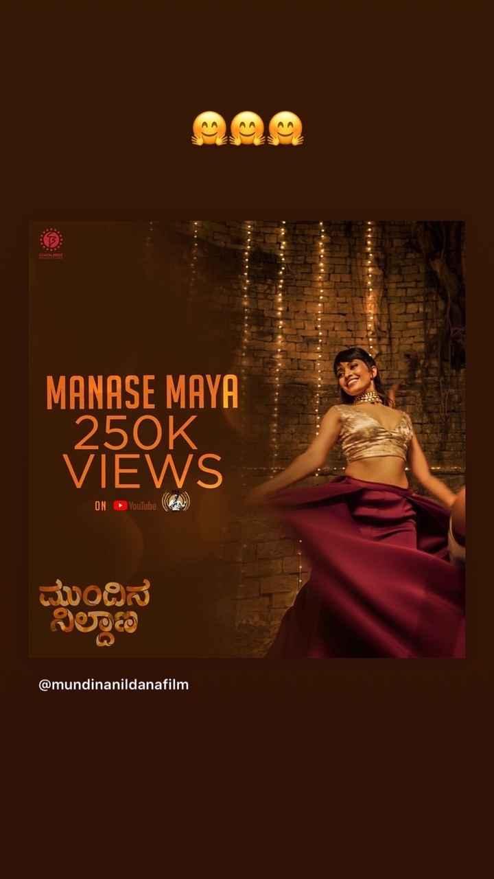 🍿 ಫಿಲ್ಮಿ ಫಂಡಾ - SS MANASE MAYA 25OK VIEWS ON YouTube ಮುಂದಿನ ನಿಲ್ದಾಣ @ mundinanildanafilm - ShareChat