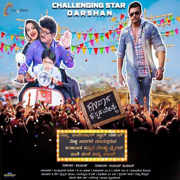 🍿 ಫಿಲ್ಮಿ ಫಂಡಾ - Uda Films CHALLENGING STAR DARSHAN ! & ಈ ಜಗತ್n ಕಳಿಸಿ & ಮೇಷ್ಟು . - - ನಮ್ಮ ಚಾಲೆಂಜಿಂಗ್ ಸ್ಟಾರ್ ದರ್ಶನ್ ! ಮೆಚ್ಚಿ ಅಡುಗಡೆ ಮಾಡುತ್ತಿರುವ ಕಾಳಿದಾಸ ಕನ್ನಡ ಮೇಷ್ಟು ಟ್ರೈಲರ್ ನಾಳೆ ಸಂಜೆ ನಿಮ್ಮ ಮುಂದೆ ನಿರ್ದೇಶನ - ಕವಿರಾಜ್ ' ನಿರ್ಮಾಪಕ - ಉದಯ್ ಕುಮಾರ್ ಗುರುಕಿರಣ್ | ಗುಂಡ್ಲುಪೇಟೆ ಸುರೇಶ್ | ಕೆ ಎಂ ಪ್ರಕಾಶ್ | ಶಿವಪ್ರಸಾದ್ ಎಂ ವಿ | ವಿವೇಕ್ ಯು ಬಿ ವರುಣದೇವ ಕೋಲಪು ಮೋಹನ್ ಬಿ ಕೆರೆ | ಛಿಲ್ಲರ್ ಮಂಜು | ರಂಗಸ್ವಾಮಿ ಕೆ ಅರ್ | ಅಭಿಷೇಕ್ ಎಂ ಎಸ್ | ಪ್ರವೀಣ್ ಸೂಡ | ವಿಷ್ಣು ಹೆಬ್ಬಾರ್ ಹರೀಶ್ ಹೆಚ್ ಆರ್ 1 ನಾಗೇಂದ್ರ | ಕಲರವ ಸ್ಟುಡಿಯೋಸ್ | MERAVANIGE @ ಳನ - ShareChat