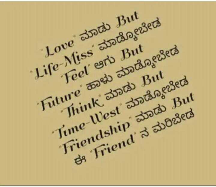 🤝ಫ್ರೆಂಡ್ ಶಿಪ್ ಸ್ಟೇಟಸ್ - Love Sad But Life - Miss Dois , e3eco Feel ಆಗು But Future ಹಾಳು ಮಾಡ್ಕೊಬೇಡ Think od But Time - West såsesers Friendship Jod . But de ' Friend 3 30023eco - ShareChat