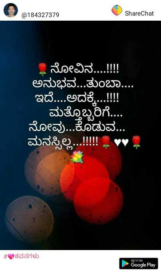 🤝ಫ್ರೆಂಡ್ ಶಿಪ್ ಸ್ಟೇಟಸ್ - @ 184327379 ShareChat * ನೋವಿನ . . . . ! ! ! ! ಅನುಭವ . . . ತುಂಬಾ . . . . ಇದೆ . . . . ಅದಕ್ಕೆ . . . ! ! ! ! ಮತ್ತೊಬ್ಬರಿಗೆ . . . . ನೋವು . . ಕೊಡುವ . . . ಮನಸ್ಸಿಲ್ಲ . . . ! ! ! vv , # ಕವನಗಳು GET IT ON Google Play - ShareChat