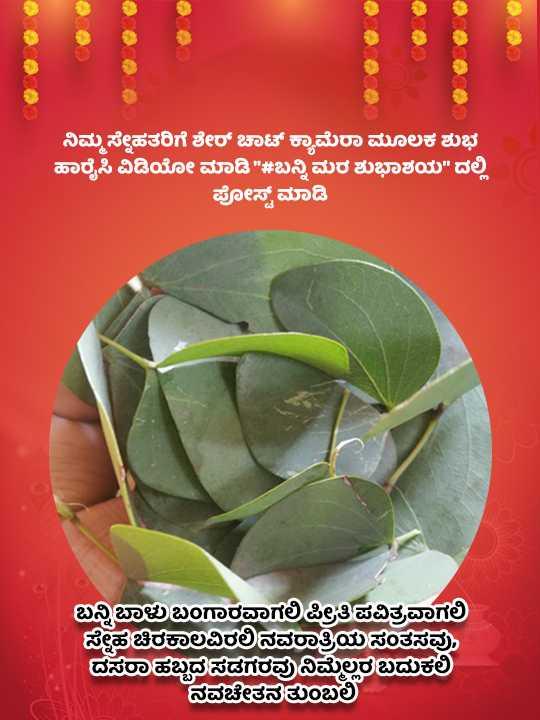 🌳 ಬನ್ನಿ ಮರ ಶುಭಾಶಯ - ShareChat