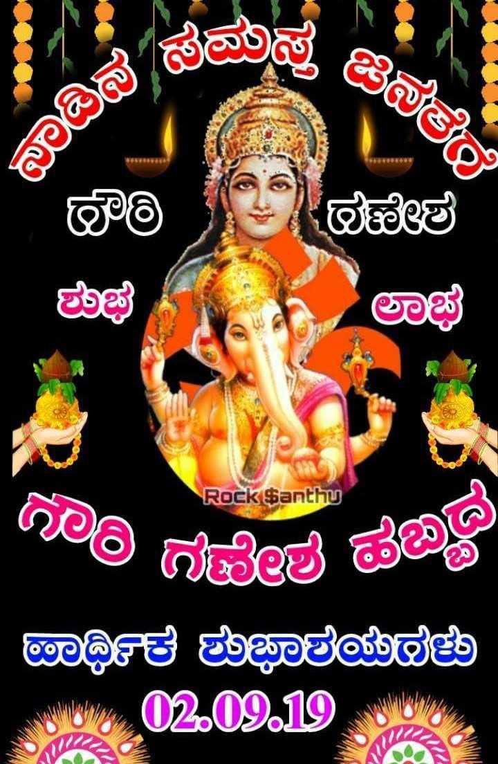 👶ಬಾಲ್ಯದ ಗಜಾನನ - ಜನತೆ ಗೌಠಿ ಥಣೇಶ ಲಾಖೆ Rock $ anthu © ನವ ಪರಿ ಹಾರ್ಥಿಕ ಶುಭಾಶಯಗಳು - 020919 - ShareChat