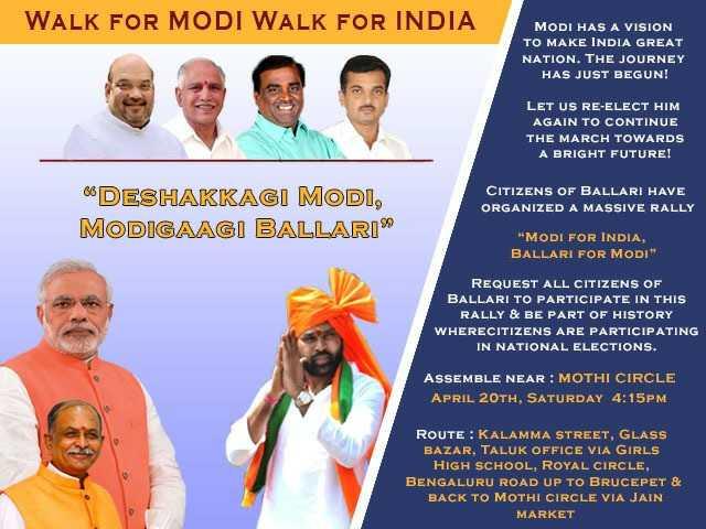 """🌷ಬಿಜೆಪಿ - WALK FOR MODI WALK FOR INDIA MODI HAS A VISION TO MAKE INDIA GREAT NATION . THE JOURNEY HAS JUST BEGUN ! LET US RE - ELECT HIM AGAIN TO CONTINUE THE MARCH TOWARDS A BRIGHT FUTURE ! 6DESHAKKAGI MODI , MODIGAAGI BALLARI """" CITIZENS OF BALLARI HAVE ORGANIZED A MASSIVE RALLY MODI FOR INDIA , BALLARI FOR MODI REQUEST ALL CITIZENS OF BALLARI TO PARTICIPATE IN THIS RALLY & BE PART OF HISTORY WHERECITIZENS ARE PARTICIPATING IN NATIONAL ELECTIONS . ASSEMBLE NEAR : MOTHI CIRCLE APRIL 20TH , SATURDAY 4 : 15PM ROUTE : KALAMMA STREET , GLASS BAZAR , TALUK OFFICE VIA GIRLS HIGH SCHOOL , ROYAL CIRCLE , BENGALURU ROAD UP TO BRUCEPET & BACK TO MOTHI CIRCLE VIA JAIN MARKET - ShareChat"""