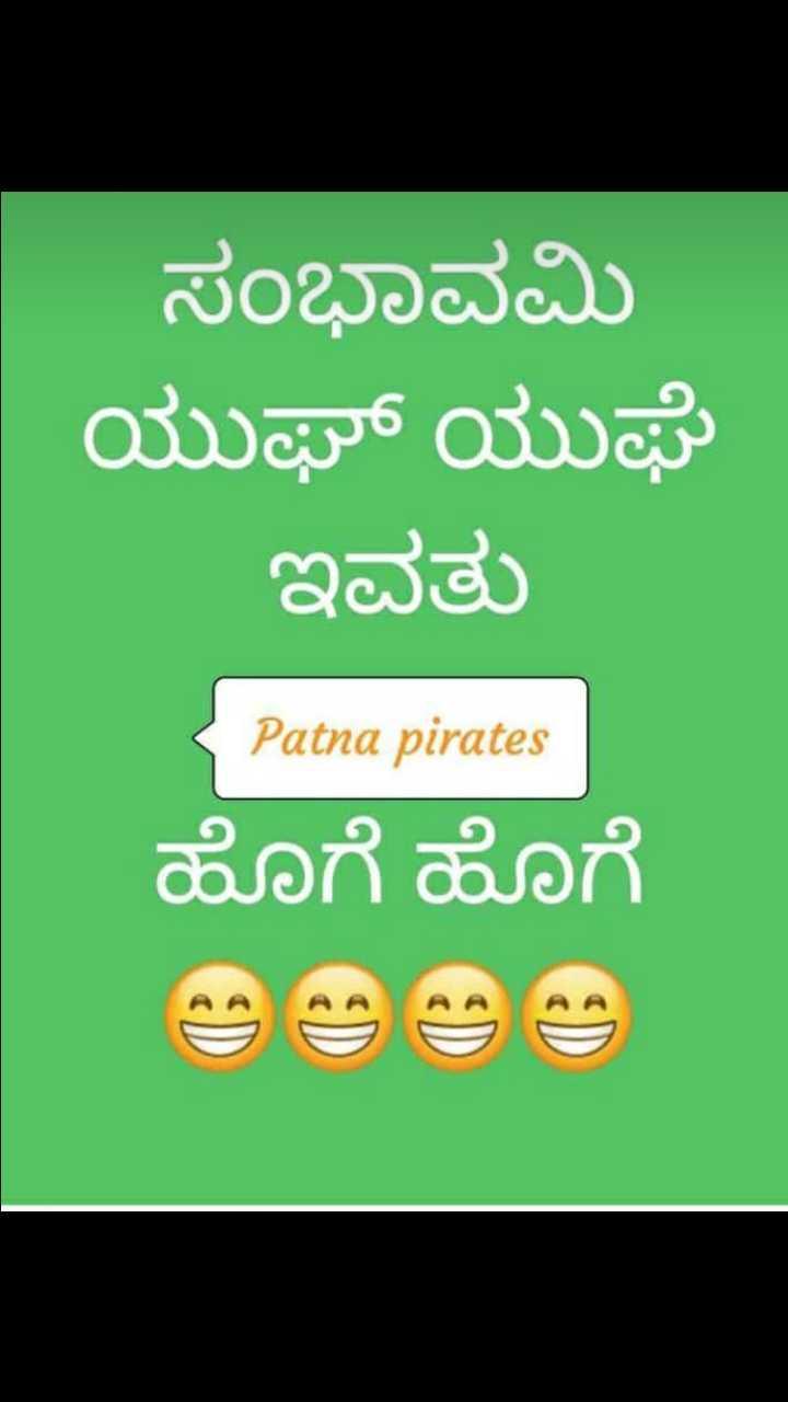 🐂 ಬುಲ್ಸ್ vs ☠️ ಪೈರೇಟ್ಸ್ - ಸಂಭಾವಮಿ   ಯುಫ್ ಯುಘ ಇವತು Patna pirates ಹೊಗೆ ಹೊಗೆ - ShareChat