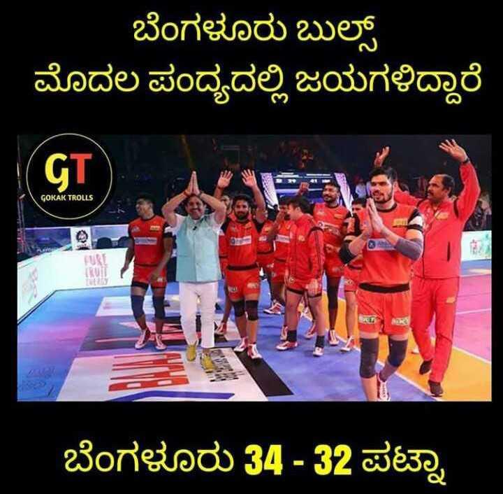 🐂 ಬುಲ್ಸ್ vs ☠️ ಪೈರೇಟ್ಸ್ - M ಬೆಂಗಳೂರು ಬುಲ್ಸ್ ಮೊದಲ ಪಂದ್ಯದಲ್ಲಿ ಜಯಗಳಿದ್ದಾರೆ ( GT ) GOKAK TROLLS ( 14 M ಬೆಂಗಳೂರು 34 - 32 ಪಟ್ಟಾ - ShareChat