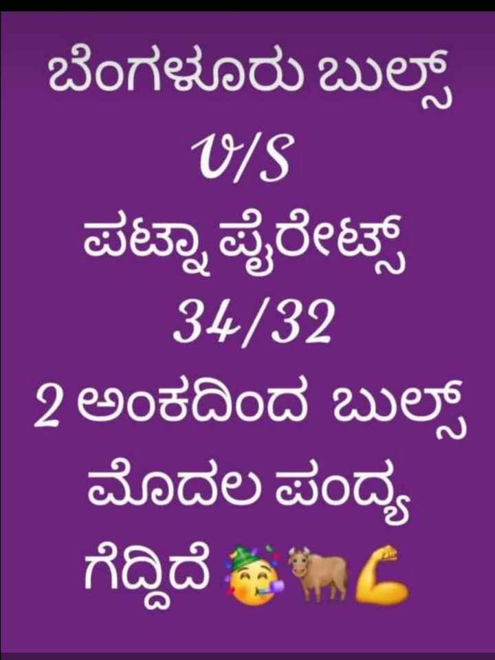🐂 ಬುಲ್ಸ್ vs ☠️ ಪೈರೇಟ್ಸ್ - ಬೆಂಗಳೂರು ಬುಲ್ಸ್ V / S ಪಟ್ನಾ ಪೈರೇಟ್ಸ್ 34 / 32 2 ಅಂಕದಿಂದ ಬುಲ್ ಮೊದಲ ಪಂದ್ಯ ಗೆದ್ದಿದೆ ಹ . - ShareChat