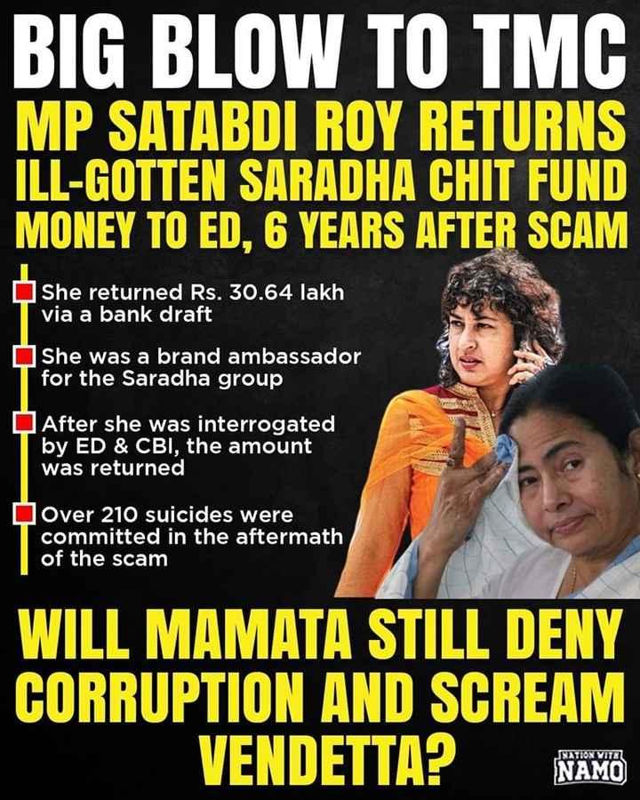 📰 ಬ್ರೇಕಿಂಗ್ ನ್ಯೂಸ್ - BIG BLOW TO TMC MP SATABDI ROY RETURNS ILL - GOTTEN SARADHA CHIT FUND MONEY TO ED , 6 YEARS AFTER SCAM She returned Rs . 30 . 64 lakh via a bank draft She was a brand ambassador for the Saradha group After she was interrogated by ED & CBI , the amount was returned Over 210 suicides were committed in the aftermath of the scam WILL MAMATA STILL DENY CORRUPTION AND SCREAM VENDETTA ? NAMO - ShareChat