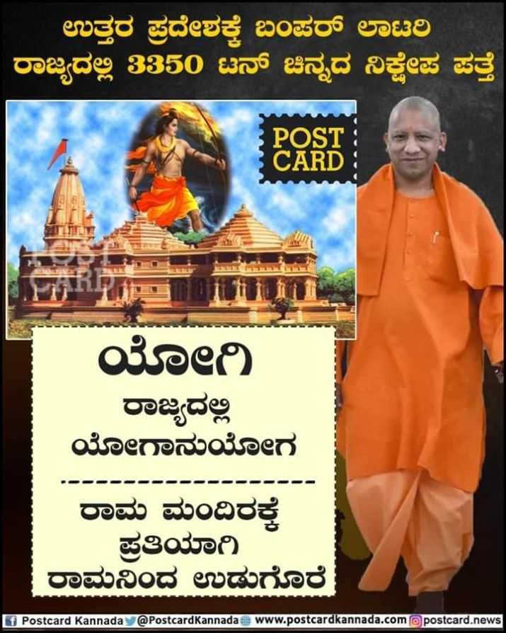 📰 ಬ್ರೇಕಿಂಗ್ ನ್ಯೂಸ್ - ಉತ್ತರ ಪ್ರದೇಶಕ್ಕೆ ಬಂಪರ್ ಲಾಟರಿ ರಾಜ್ಯದಲ್ಲಿ 3350 ಟನ್ ಚಿನ್ನದ ನಿಕ್ಷೇಪ ಪತ್ತೆ POST CARD ಯೋಲ ರಾಜ್ಯದಲ್ಲಿ ಯೋಗಾನುಯೋಗ - - - - - - - - - - - - - - - - - - ರಾಮ ಮಂದಿರಕ್ಕೆ ಪ್ರತಿಯಾಗಿ ರಾಮನಿಂದ ಉಡುಗೊರೆ f Postcard Kannada @ Postcard Kannada www . postcardkannada . com postcard . news - ShareChat