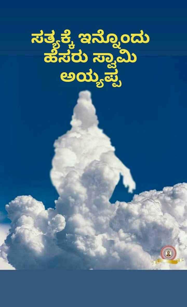 🎵 ಭಕ್ತಿ ಗೀತೆಗಳು - ಸತ್ಯಕ್ಕೆ ಇನ್ನೊಂದು ಹೆಸರು ಸ್ವಾಮಿ ಅಯ್ಯಪ್ಪ - ShareChat