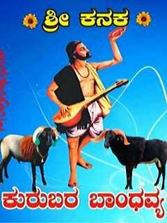 ಭಾರತ vs ನ್ಯೂಜಿಲ್ಯಾಂಡ್ - 6 ಶ್ರೀ ಕನಕ ತುತುಬಠ ಬಾಂಧವ್ಯ - ShareChat