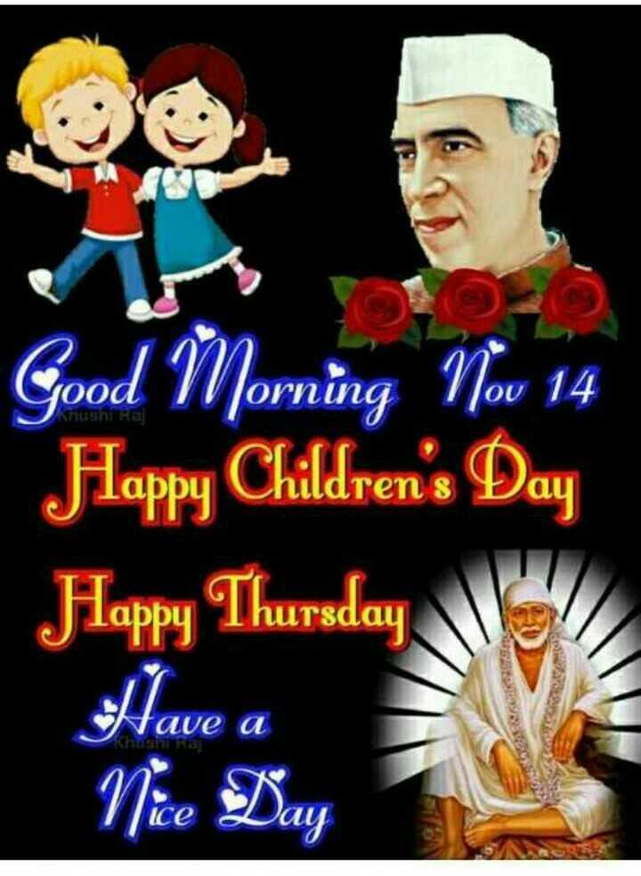 🧒ಮಕ್ಕಳ ದಿನಾಚರಣೆಯ ಶುಭಾಶಯಗಳು - Ooa ата OU es Good Morning Nov 14 Happy Children ' s Day Flappy Thursday Have a Labby Thursday Vave a - ShareChat