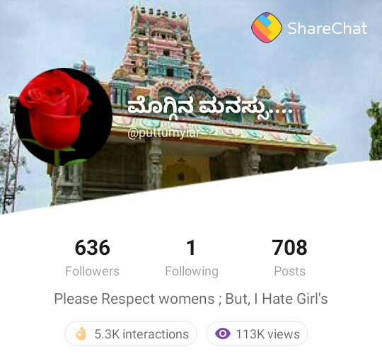😢ಮನಸ್ಸಿನ ನೋವು😢 - ShareChat ಮೊಗ್ಗಿನ ಮನಸ್ಸು @ puttumylar 636 1 708 Followers Following Posts Please Respect womens ; But , I Hate Girl ' s 5 . 3K interactions O 113K views - ShareChat