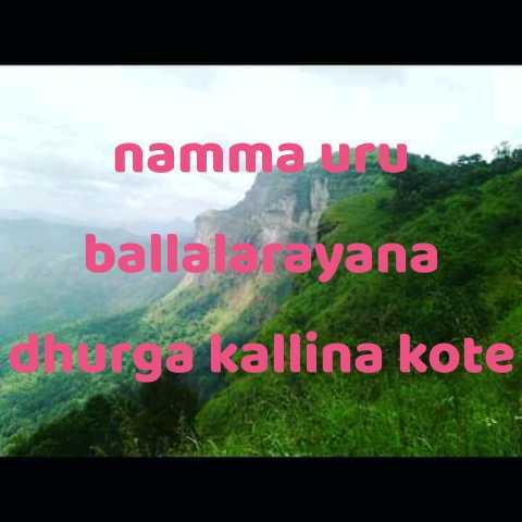 ☔ ಮಲೆನಾಡು - namma w ballal ayana Larga kallina kote - ShareChat