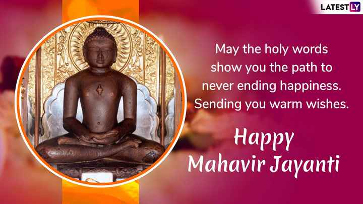 ಮಹಾವೀರ ಜಯಂತಿಯ - LATESTLY May the holy words show you the path to never ending happiness . Sending you warm wishes . Happy Mahavir Jayanti - ShareChat