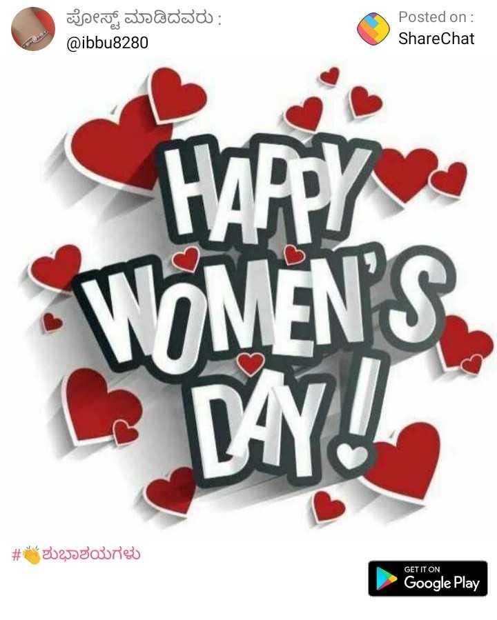 ಮಹಿಳಾ ದಿನಾಚರಣೆ - ಪೋಸ್ಟ್ ಮಾಡಿದವರು : @ ibbu8280 Posted on : ShareChat WOMEN ' S Happy DAYLE # dores GET IT ON Google Play - ShareChat
