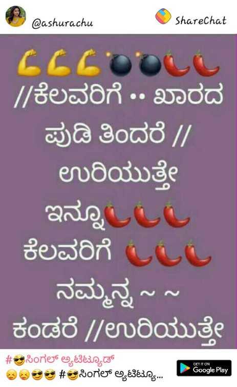 🎎 ಮಿಕ್ಕಿ ಮೌಸ್ ದಿನ - @ ashurachu ShareChat @ ashurachu sharechat CLOOL | | ಕೆಲವರಿಗೆ • ಖಾರದ ಪುಡಿ ತಿಂದರೆ | | ಉರಿಯುತ್ತೇ ಇನ್ನೂ ಕೆಲವರಿಗೆ « ನಮ್ಮನ್ನ ~ ~ ಕಂಡರೆ / / ಉರಿಯುತ್ತೇ # ಸಿಂಗಲ್ ಅಟಿಟ್ಯೂಡ್ GG # ಸಿಂಗಲ್ ಆ್ಯಟಿಟ್ಯೂ . . . Google Play - ShareChat