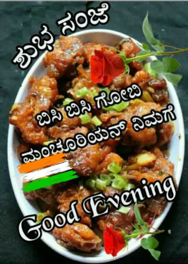 🌇 ಮುಸ್ಸಂಜೆ ವೇಳೇಲಿ - - ಶುಭ ಸಂy ಬಿಸಿ ಬಿಸಿ ಗೋಬಿ ಮಂಚೂರಿಯನ್ ನಿಮಗೆ Good Evening - ShareChat