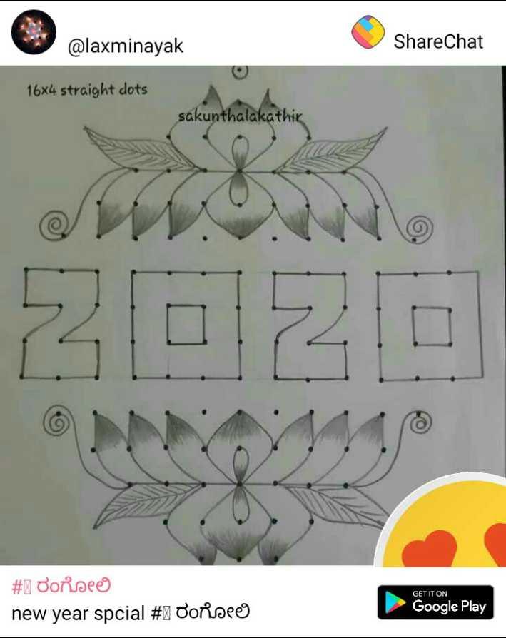🌇 ಮುಸ್ಸಂಜೆ ವೇಳೇಲಿ - @ laxminayak ShareChat 16x4 straight dots sakunthalakathir EOZO GET IT ON # 1 Dorisee new year spcial # 1 Dorsee Google Play - ShareChat