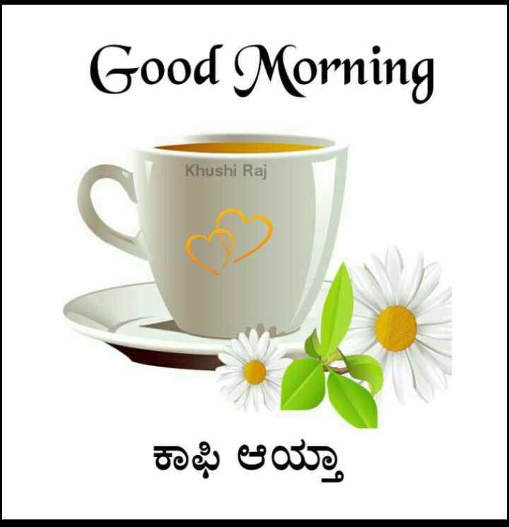 🌇 ಮುಸ್ಸಂಜೆ ವೇಳೇಲಿ - Good Morning Khushi Raj ಕಾಫಿ ಆಯ್ತಾ - ShareChat
