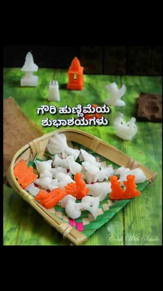 🌇 ಮುಸ್ಸಂಜೆ ವೇಳೇಲಿ - ಗೌರಿ ಹುಣ್ಣಿಮೆಯ ಶುಭಾಶಯಗಳು bile Smile - ShareChat