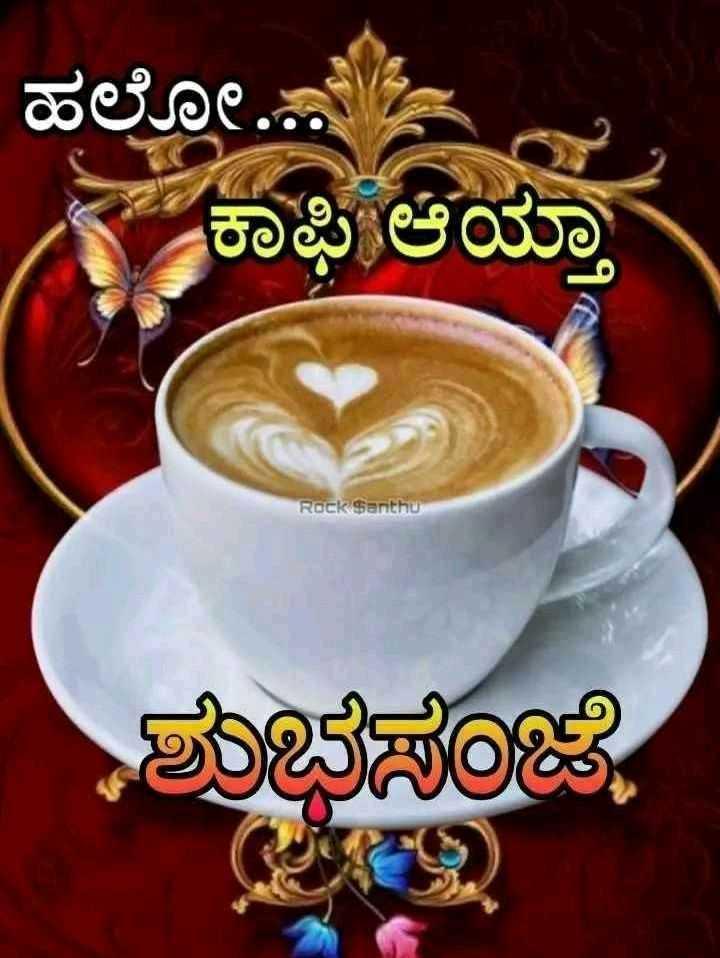 🌇 ಮುಸ್ಸಂಜೆ ವೇಳೇಲಿ - ಹಲೋ . . ಕಾಫಿ ಆಯ್ತಾ ಆಯಾ Rock Santhu ಶುಭಸಂಜೆ - ShareChat