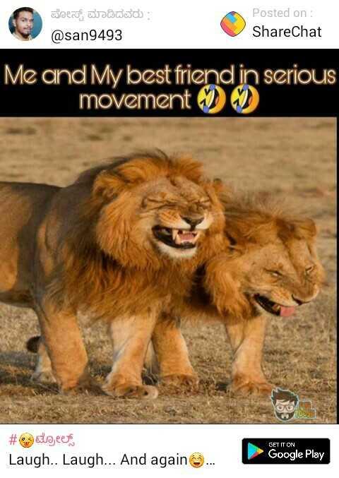 🤵 ಮೆನ್ಸ್ ಫ್ಯಾಷನ್ - ಪೋಸ್ಟ್ ಮಾಡಿದವರು : @ san9493 Posted on : ShareChat Me and My best friend in serious movement 2 ) GET IT ON # seiseen Laugh . . Laugh . . . And again . . . Google Play - ShareChat