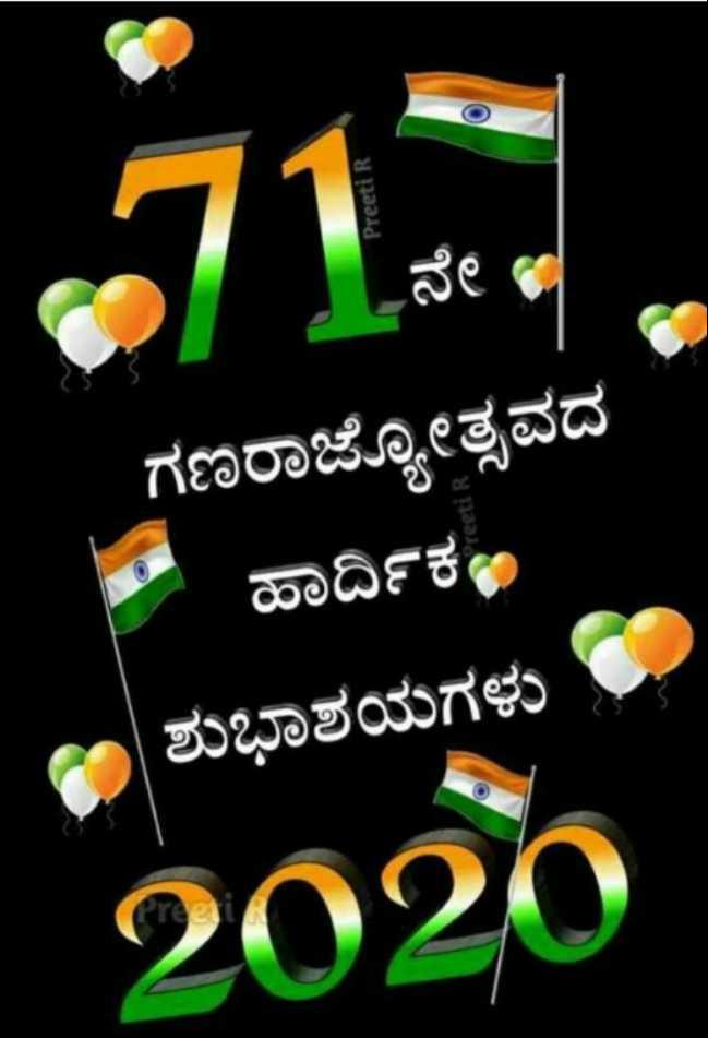 👍ಮೋಶನ್ ಪೋಸ್ಟರ್ ಚಾಲೆಂಜ್ - Preeti R ನೇ ಆ ಗಣರಾಜ್ಯೋತ್ಸವದ Preeti R ಹಾರ್ದಿಕ ಶುಭಾಶಯಗಳು 2020 - ShareChat