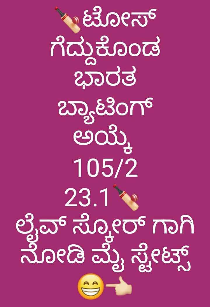 🏏 ಮ್ಯಾಚ್ ಲೈವ್ ಸ್ಕೋರ್ - ಟೋಸ್ ಗೆದ್ದುಕೊಂಡ ಭಾರತ ಬ್ಯಾಟಿಂಗ್ ಅಯ್ಕೆ 105 / 2 23 . 14 ಲೈವ್ ಸ್ಟೋರ್ ಗಾಗಿ ನೋಡಿ ಮೈ ಸ್ಟೇಟ್ಸ್ - ShareChat