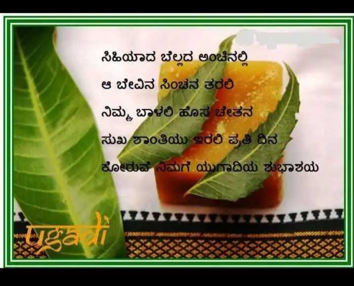 🎎 ಯುಗಾದಿ Wallpapers - ShareChat