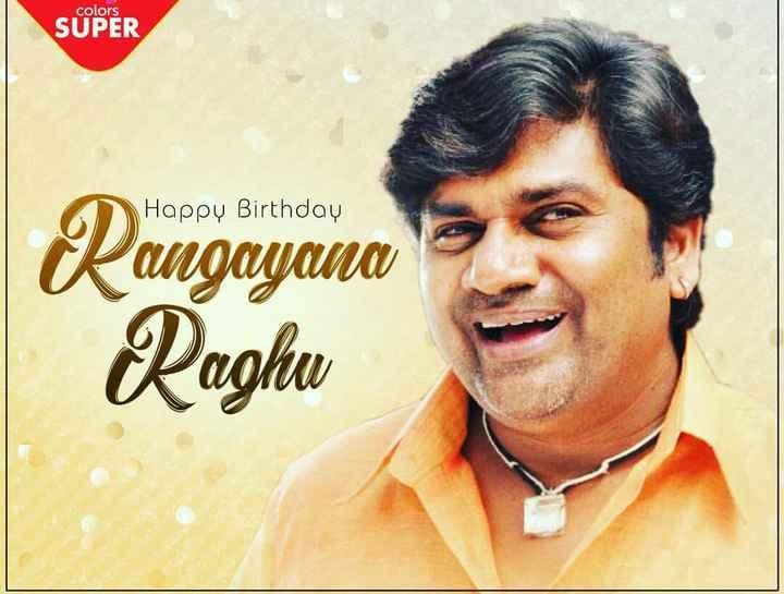 ರಂಗಾಯಣ ರಘು ಹುಟ್ಟು ಹಬ್ಬ - colors SUPER Happy Birthday Rangayana I Raghu - ShareChat
