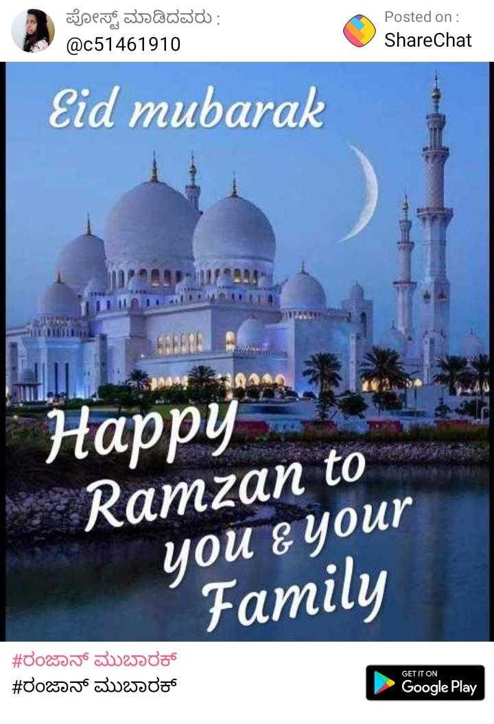 ರಂಜಾನ್ ಚಂದಿರ - ಪೋಸ್ಟ್ ಮಾಡಿದವರು : @ c51461910 Posted on : ShareChat Eid mubarak Happy Ramzan to You & your Family # ರಂಜಾನ್ ಮುಬಾರಕ್ # ರಂಜಾನ್ ಮುಬಾರಕ್ GET IT ON Google Play - ShareChat
