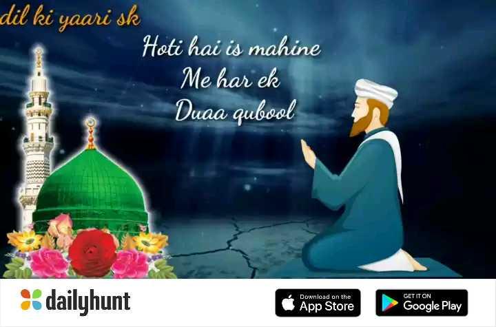 ರಂಜಾನ್  ಮುಬಾರಕ್ - dil ki yaari sk Hoti hai is mahine Me har ek Duaa qubool GET IT ON dailyhunt Download on the App Store Google Play - ShareChat