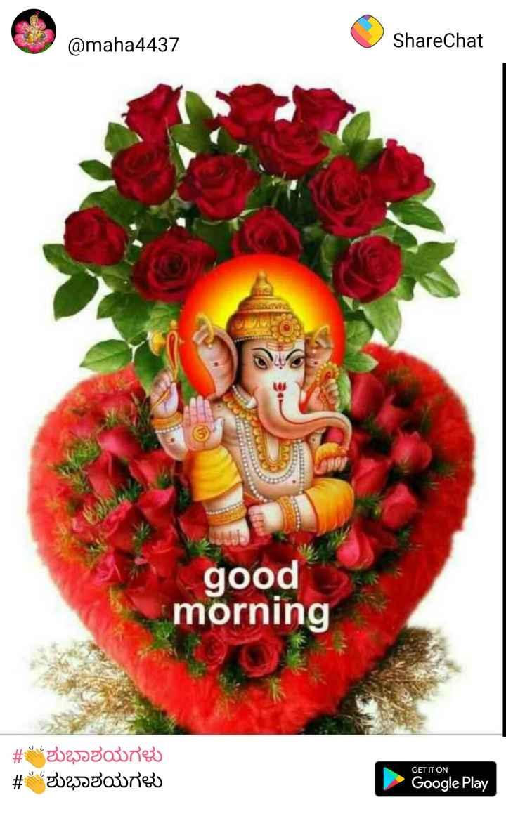 💐 ರಾಜ್ಯೋತ್ಸವ ಶುಭಾಶಯ - @ maha4437 ShareChat good morning # ಶುಭಾಶಯಗಳು # ಶುಭಾಶಯಗಳು GET IT ON Google Play - ShareChat
