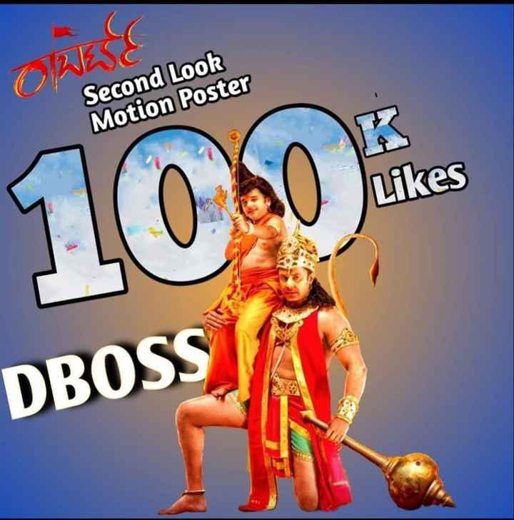 ರಾಬರ್ಟ್ - ONESE Second Look Motion Poster Likes 1040 DBOSS IN - ShareChat