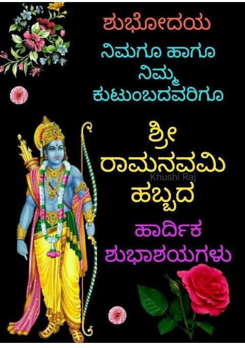 ರಾಮ ನವಮಿ - ಶುಭೋದಯ ನಿಮಗೂ ಹಾಗೂ ನಿಮ್ಮ ಕುಟುಂಬದವರಿಗೂ Be Khushi Raj ರಾಮನವಮಿ ಹಬ್ಬದ ಹಾರ್ದಿಕ ಶುಭಾಶಯಗಳು - ShareChat