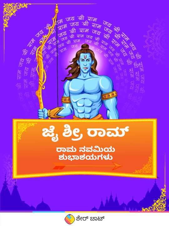 ರಾಮ ನವಮಿ - ShareChat