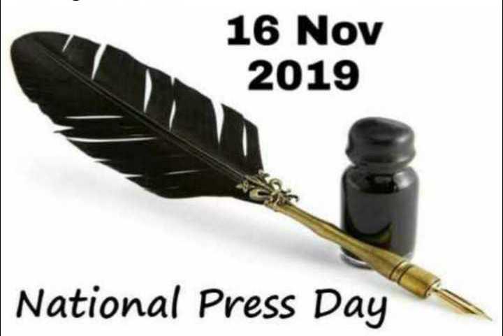 📖 ರಾಷ್ಟ್ರೀಯ ಪತ್ರಿಕಾ ದಿನ - 16 Nov 2019 National Press Day - ShareChat