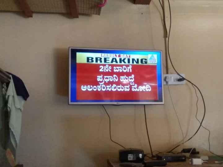 ರಿಸಲ್ಟ್ಸ್ - RESULT DAY BREAKING 2ನೇ ಬಾರಿಗೆ ಪ್ರಧಾನಿ ಹುದ್ದೆ ಅಲಂಕರಿಸಲಿರುವ ಮೋದಿ - ShareChat