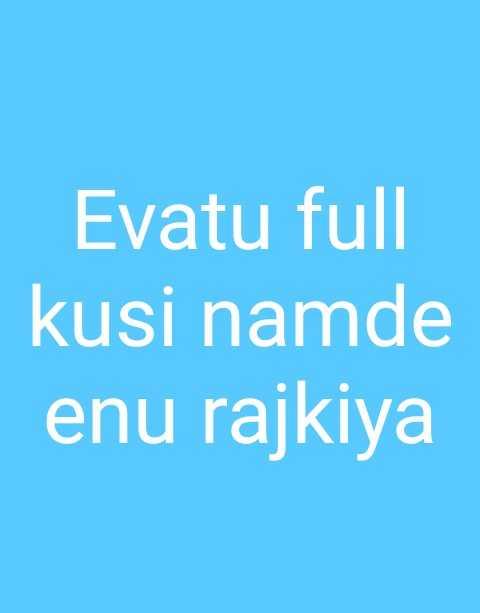 ರೆಬೆಲ್ ⭐ಅಂಬರೀಶ್ ಸುಮಲತಾ 🌠 - Evatu full kusi namde enu rajkiya - ShareChat