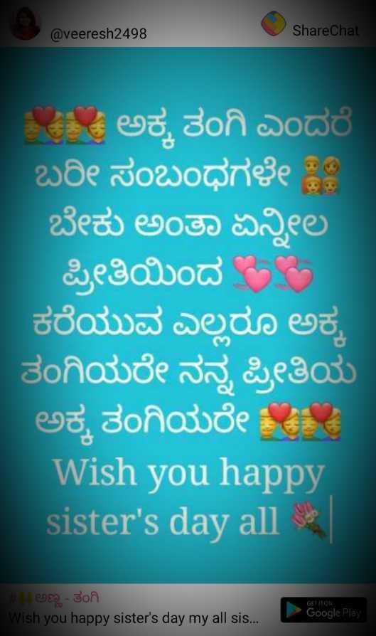 🎮 ರೋಲ್ ಔಟ್ - @ veeresh2498 ShareChat ಈ ಅಕ್ಕ ತಂಗಿ ಎಂದರೆ ಬರೀ ಸಂಬಂಧಗಳೇ ಇಲ್ಲ ಬೇಕು ಅಂತಾ ಏಲ ಪ್ರೀತಿಯಿಂದ ಕರೆಯುವ ಎಲ್ಲರೂ ಅಕ್ಕ ತಂಗಿಯರೇ ನನ್ನ ಪ್ರೀತಿಯ ಅಕ್ಕ ತಂಗಿಯರೇ Wish you happy sister ' s day all GET ITON ಅಣ್ಣ - ತಂಗಿ Wish you happy sister ' s day my all sis . . . Google Play - ShareChat
