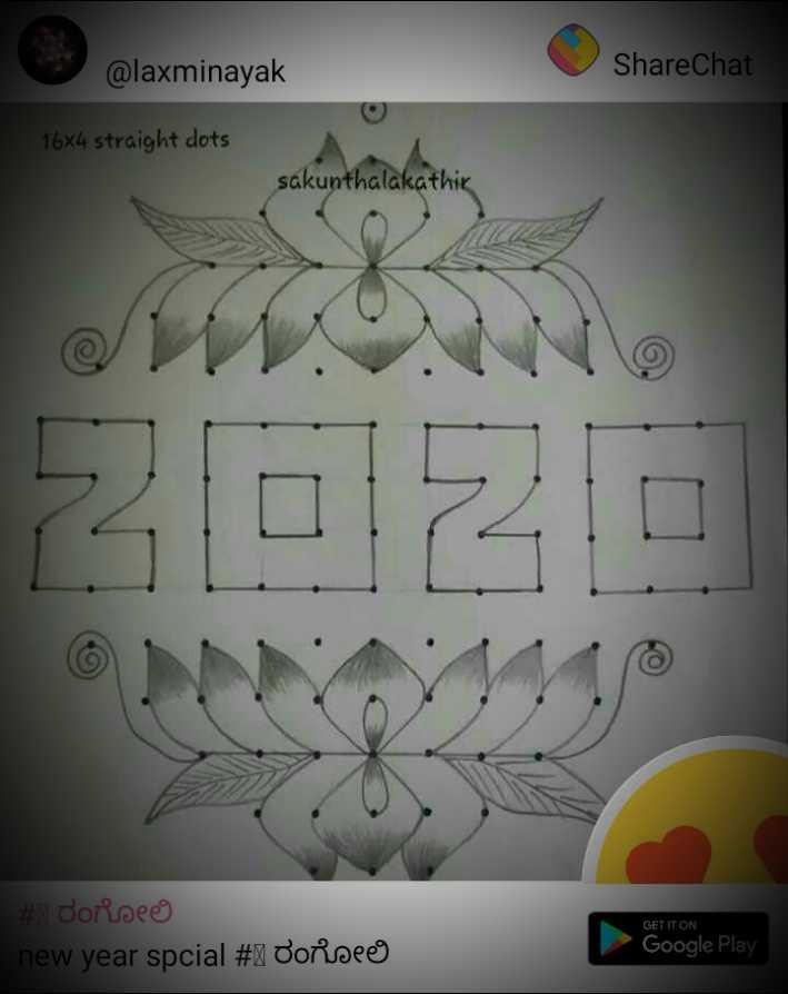 🎮 ರೋಲ್ ಔಟ್ - @ laxminayak ShareChat 16x4 straight dots sakunthalakathir ZOZE # ರಂಗೋಲಿ new year spcial # 1 Dorisee GET IT ON Google Play - ShareChat
