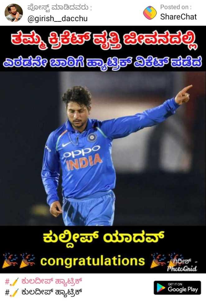 🏏ರೋಹಿತ್-ರಾಹುಲ್ ಅಬ್ಬರ - ( ಎ ಪೋಸ್ಟ್ ಮಾಡಿದವರು : w @ girish _ dacchu Posted on : ShareChat ತಮ್ಮತ್ರಿಕೆಟ್ಟೈಟಿಷೆನಪಲ್ಲಿ ಎರಡನೇಹಾನಿಪ್ಯಾಟ್ರಿಕ್ವಿಡಿಟಿಪಡೆದ oppo INDIA ಕುಲೀಪ್ ಯಾದವ್ 6 ; congratulations - # / ಕುಲದೀಪ್ ಹ್ಯಾಟ್ರಿಕ್ # / ಕುಲದೀಪ್ ಹ್ಯಾಟ್ರಿಕ್ hರೀಶ್ PhotoGrid GET IT ON Google Play - ShareChat