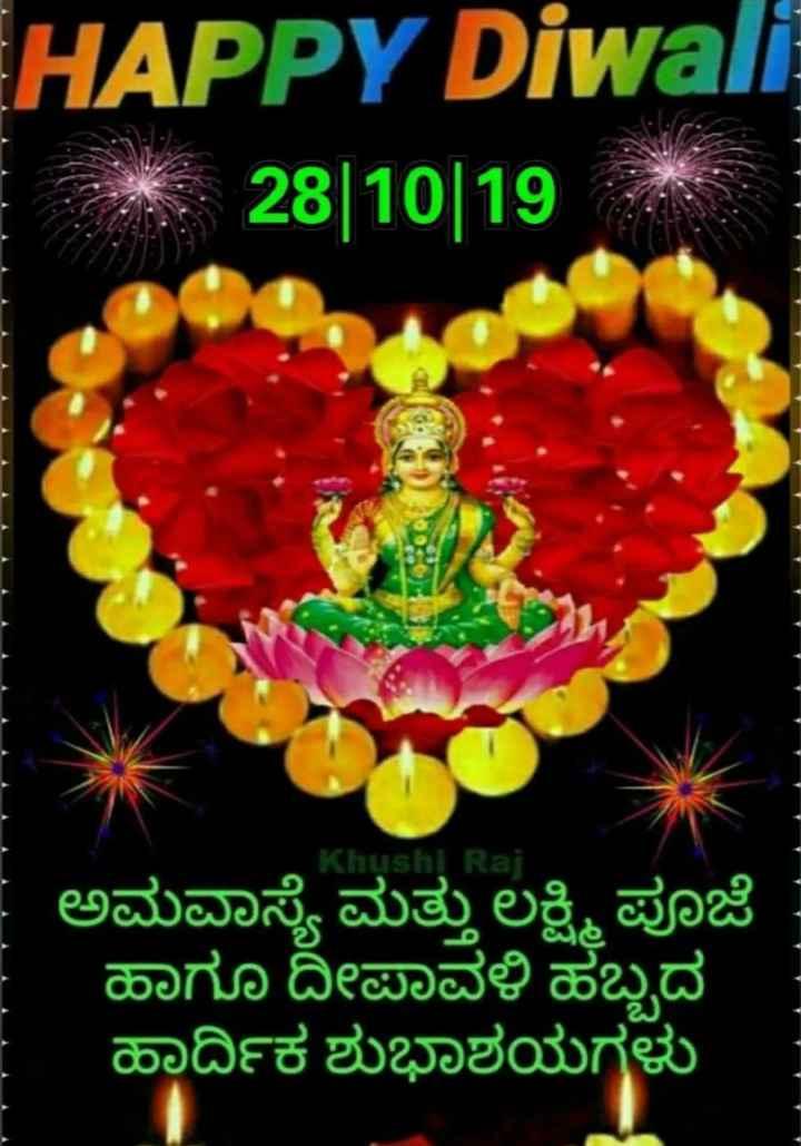 💡 ಲಕ್ಷ್ಮಿ ಪೂಜೆ - HAPPY Diwali 28 / 10 / 19 Khushi Ra ಅಮವಾಸ್ಯೆ ಮತ್ತು ಲಕ್ಷ್ಮಿ ಪೂಜೆ ಹಾಗೂ ದೀಪಾವಳಿ ಹಬ್ಬದ ಹಾರ್ದಿಕ ಶುಭಾಶಯಗಳು - ShareChat