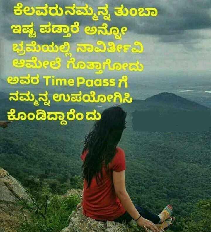 💔ಲವ್ ಫೈಲ್ಯೂರ್ - ಕೆಲವರುನಮ್ಮನ್ನ ತುಂಬಾ ಇಷ್ಟ ಪಡ್ತಾರೆ ಅನ್ನೋ ಭ್ರಮೆಯಲ್ಲಿ ನಾವಿರ್ತೀವಿ . ಅಮೇಲೆ ಗೊತ್ತಾಗೋದು - ಅವರ TimePaassಗೆ . ನಮ್ಮನ್ನ ಉಪಯೋಗಿಸಿ ಕೊಂಡಿದ್ದಾರೆಂದು - ShareChat