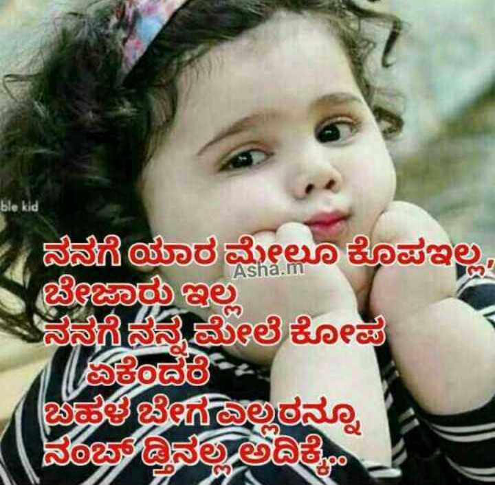 💔ಲವ್ ಫೈಲ್ಯೂರ್ - ble kid Asha . m ಈ ನನಗೆ ಯಾರ ಮೇಲೂ ಕೊಪಇಲ್ಲ , ಪೇಜಾಥು ಇಲ್ಲ ನವರಸನ್ನ ಮೇಲೆ ಕೋಪ ( ವಕೊಡಠಿ ಪಪಳಬೇನನ್ನೂ - ShareChat